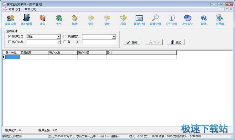 家财宝记账软件 图片 02s