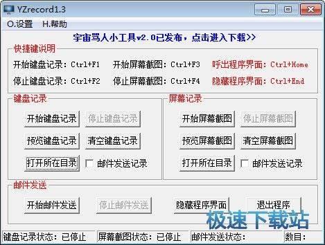 宇宙屏幕键盘记录器 图片 01
