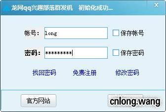 龙网QQ兴趣部落群发机 图片 01