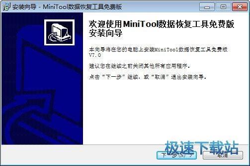 MiniTool数据恢复工具