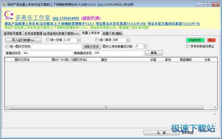 多美乐微店产品批量上传发布 图片 03