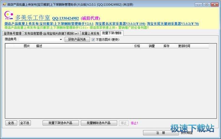 多美乐微店产品批量上传发布 图片 04