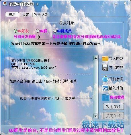 浪漫QQ群发器 图片 01