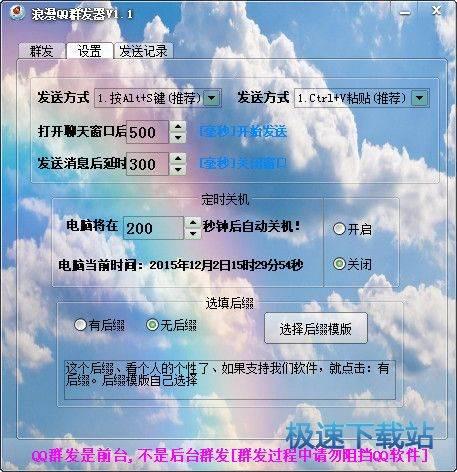 浪漫QQ群发器 图片 02