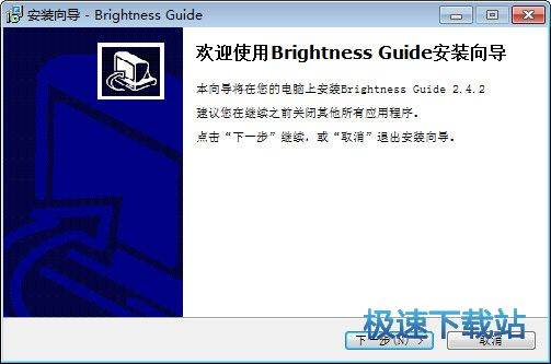 Brightness Guide 图片 01