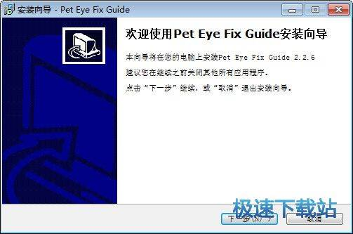 Pet Eye Fix Guide 图片 01