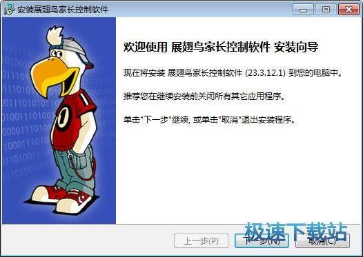 展翅鸟家长控制软件 图片 01s