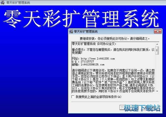 零天彩扩管理系统 图片 01