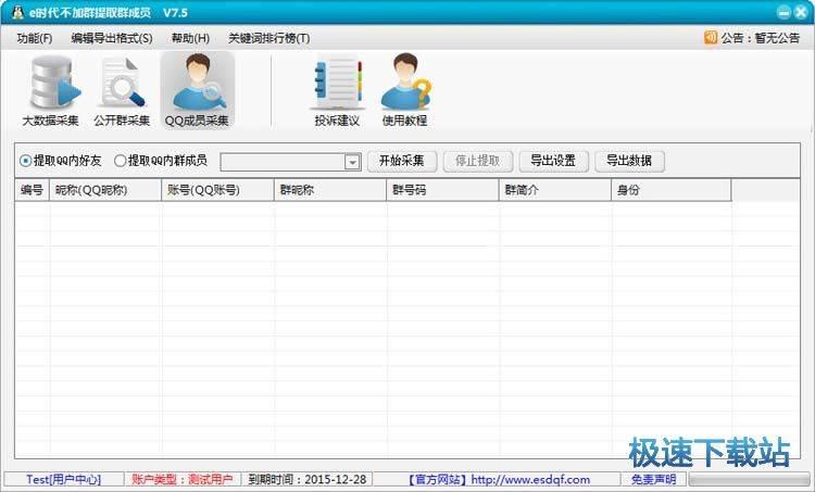 不加群提取群成员软件下载