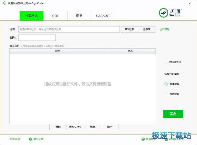 沃通代码签名工具WoSignCode 图片 01
