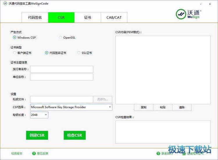 沃通代码签名工具WoSignCode 图片 02
