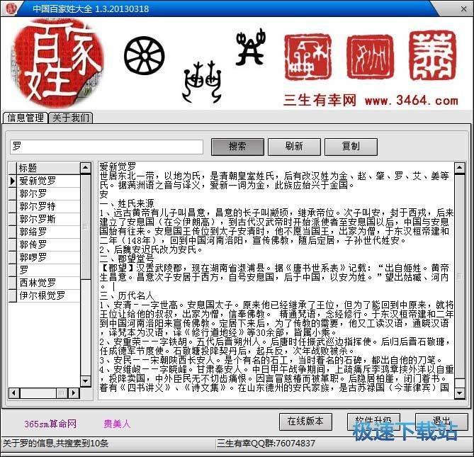 中国百家姓大全 图片 01