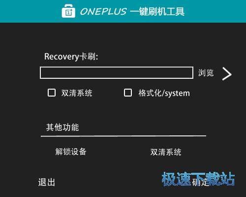 Oneplus一键刷机工具 图片 01