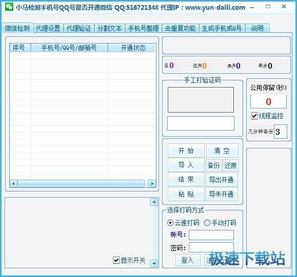 小马检测手机号QQ号是否开通微信 图片 01