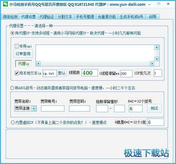 小马检测手机号QQ号是否开通微信 图片 02