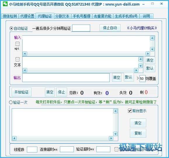 小马检测手机号QQ号是否开通微信 图片 03