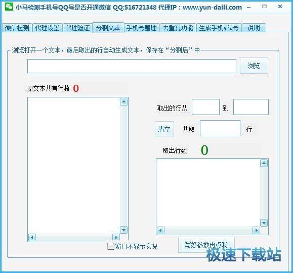 小马检测手机号QQ号是否开通微信 图片 04