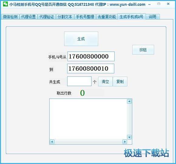 小马检测手机号QQ号是否开通微信 图片 05