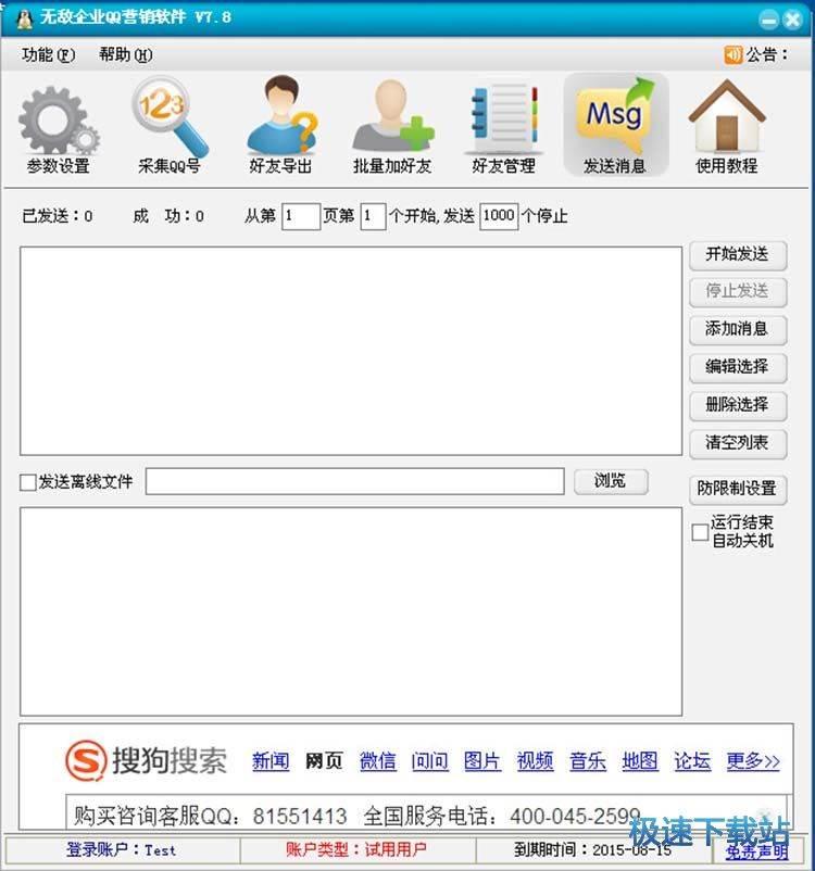 无敌企业QQ营销软件 图片 06