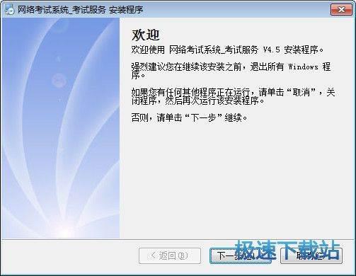芒果网络考试系统 图片 01