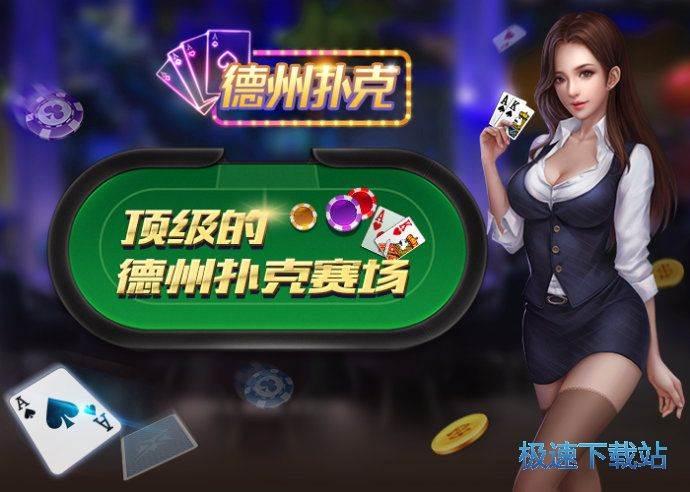 凡跃德州扑克 图片 02