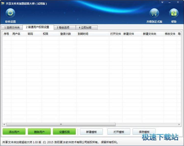 共享文件夹加密软件下载