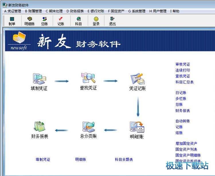 新友财务软件 图片 02