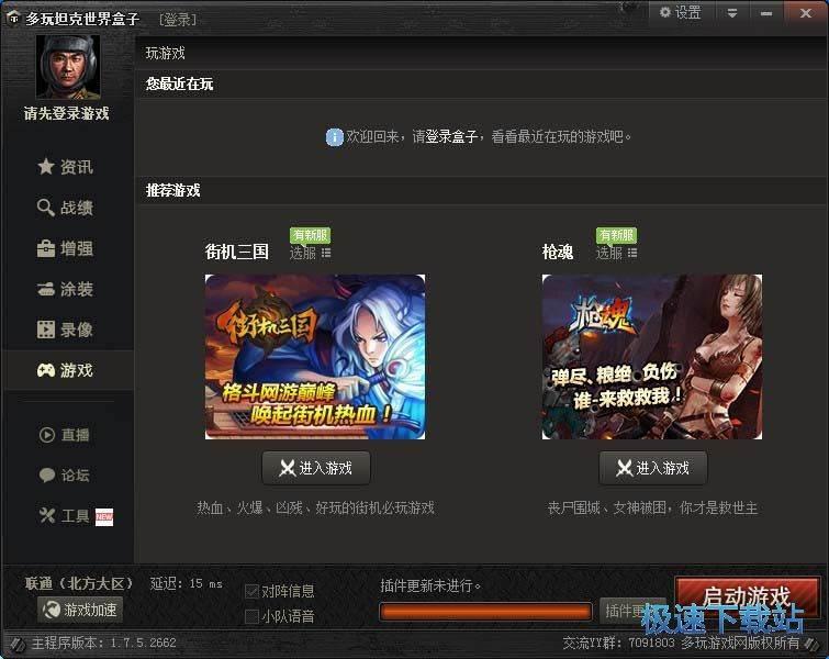 坦克世界游戏优化插件安装图片