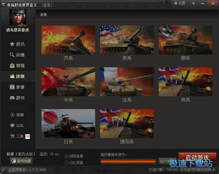 多玩坦克世界盒子