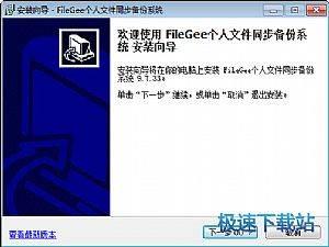FileGee个人文件同步备份系统图片