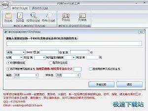 问鼎Excel比较工具 图片 01