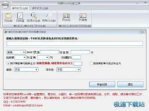 问鼎Excel比较工具 图片 03