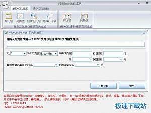 问鼎Excel比较工具 图片 06