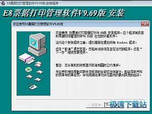 E8票据打印管理软件 缩略图