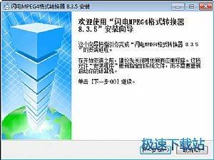 闪电MPEG4视频转换器