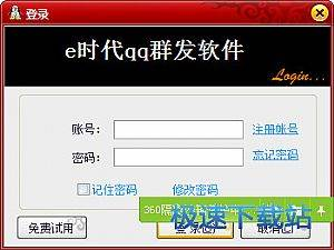e时代QQ群发软件 缩略图