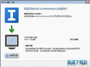 Axialis IconWorkshop图片