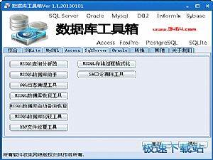 数据库工具箱 图片 05