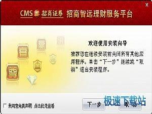 招商证券智远理财服务平台图片