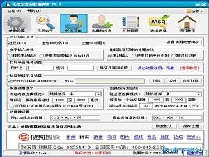 无敌企业QQ营销软件 图片 01