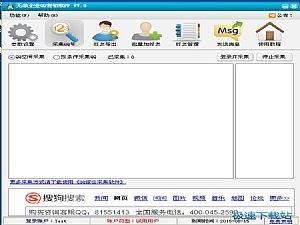 无敌企业QQ营销软件 图片 02