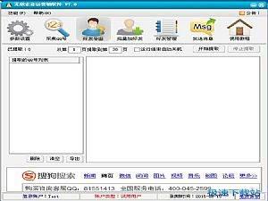 无敌企业QQ营销软件 图片 03