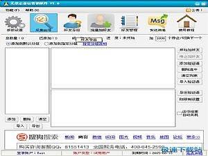 无敌企业QQ营销软件 图片 04
