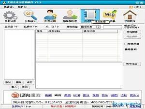 无敌企业QQ营销软件 图片 05