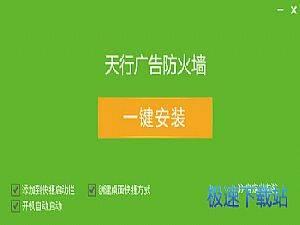 天行广告防火墙图片