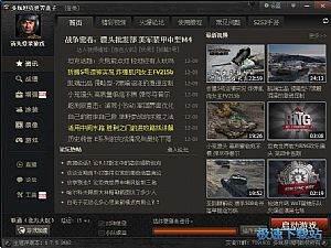 多玩坦克世界盒子图片