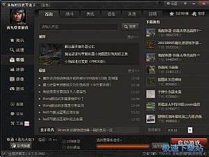 多玩坦克世界盒子 缩略图 03