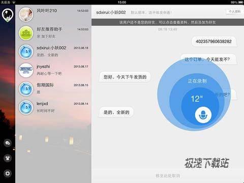 iPad旺信HD 图片 04