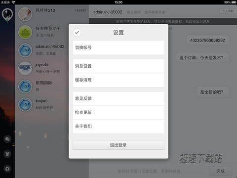 iPad旺信HD 图片 05