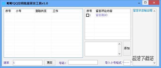 哔哔QQ空间批量留言工具 图片 01